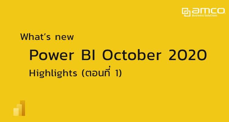 Power BI October 2020 Highlights (ตอนที่ 1)