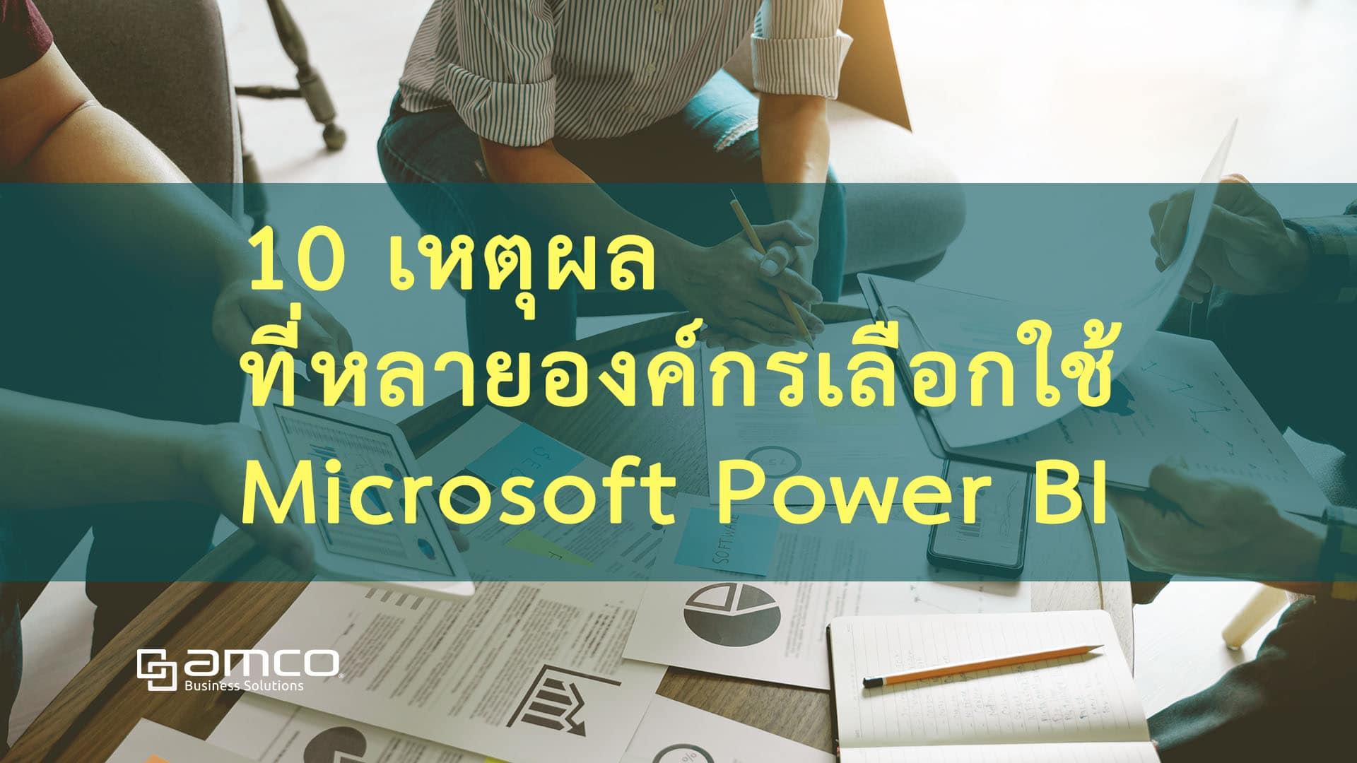 10 เหตุผลที่หลายองค์กรเลือกใช้ Microsoft Power BI
